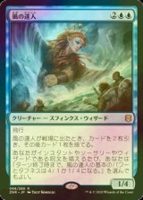 [FOIL] 風の達人/Master of Winds 【日本語版】 [ZNR-青R]