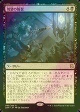 [FOIL] 切望の報奨/Coveted Prize 【日本語版】 [ZNR-黒R]