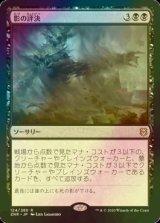 [FOIL] 影の評決/Shadows' Verdict 【日本語版】 [ZNR-黒R]