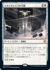 スカイクレイブの大鎚/Maul of the Skyclaves 【日本語版】 [ZNR-白R]