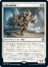兵団の統率者/Squad Commander 【日本語版】 [ZNR-白R]