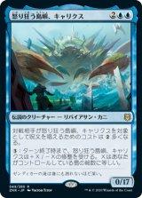 怒り狂う島嶼、キャリクス/Charix, the Raging Isle 【日本語版】 [ZNR-青R]