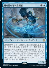 珊瑚兜の年代記編者/Coralhelm Chronicler 【日本語版】 [ZNR-青R]
