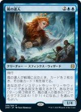 風の達人/Master of Winds 【日本語版】 [ZNR-青R]