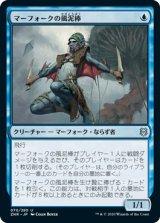 マーフォークの風泥棒/Merfolk Windrobber 【日本語版】 [ZNR-青U]