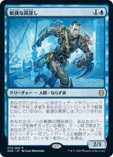 敏捷な罠探し/Nimble Trapfinder 【日本語版】 [ZNR-青R]