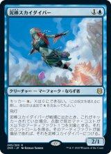 泥棒スカイダイバー/Thieving Skydiver 【日本語版】 [ZNR-青R]