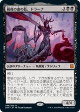 最後の血の長、ドラーナ/Drana, the Last Bloodchief 【日本語版】 [ZNR-黒MR]
