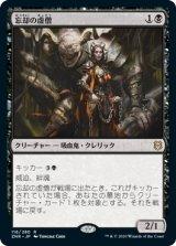 忘却の虚僧/Nullpriest of Oblivion 【日本語版】 [ZNR-黒R]