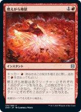 燃えがら地獄/Cinderclasm 【日本語版】 [ZNR-赤U]