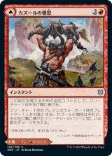 カズールの憤怒/Kazuul's Fury 【日本語版】 [ZNR-赤U]
