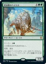 岩山鎧のベイロス/Cragplate Baloth 【日本語版】 [ZNR-緑R]
