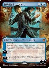 鏡映魔道士、ジェイス/Jace, Mirror Mage (全面アート版) 【日本語版】 [ZNR-青MR]