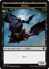 コウモリ/吸血鬼 【日本語版】 [C17-トークン]《状態:NM》